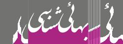 مجله بهائی شناسی